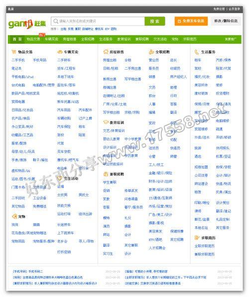 【PHP】仿赶集网分类信息网站程序(2013风格)