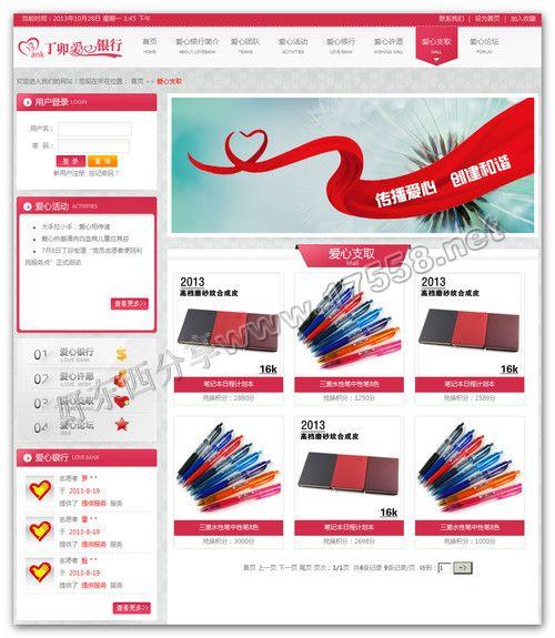 【ASP】爱心银行-漂亮的公益活动网站程序