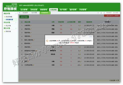 【PHP】飞天侠4.1至尊版淘宝客程序(修复采集,折800模版)