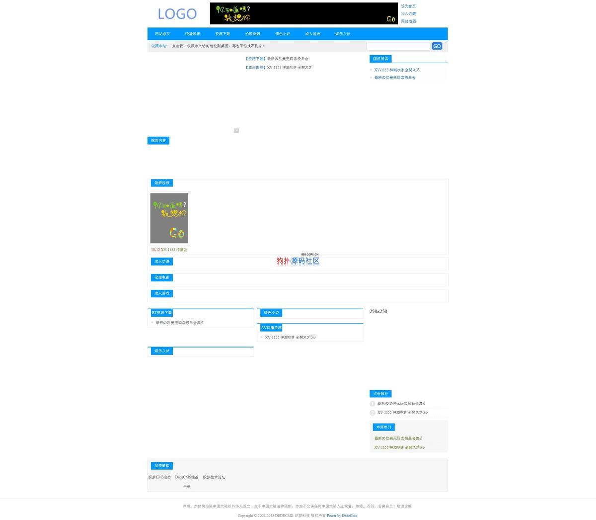【php】淘宝买的XXX站源码,带采集,24小时免维护!dedecms5.7utf制作