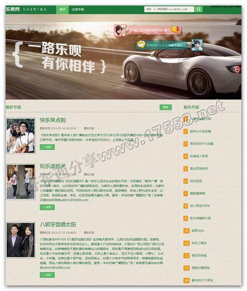 【PHP】乐贝网-笑话音乐分享类网站程序