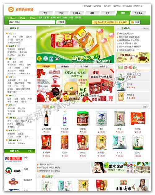【PHP】某食品购物商城平台网站系统