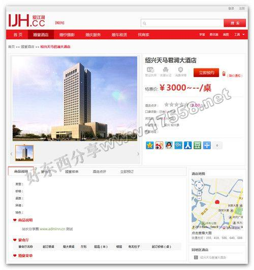 【PHP】IJH江湖婚庆门户系统V1.0(无域名限制)