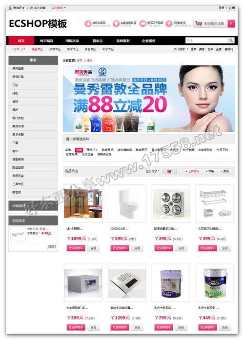 【PHP】Ecshop仿聚美优品风格电商程序(特卖+团购+批量传图)