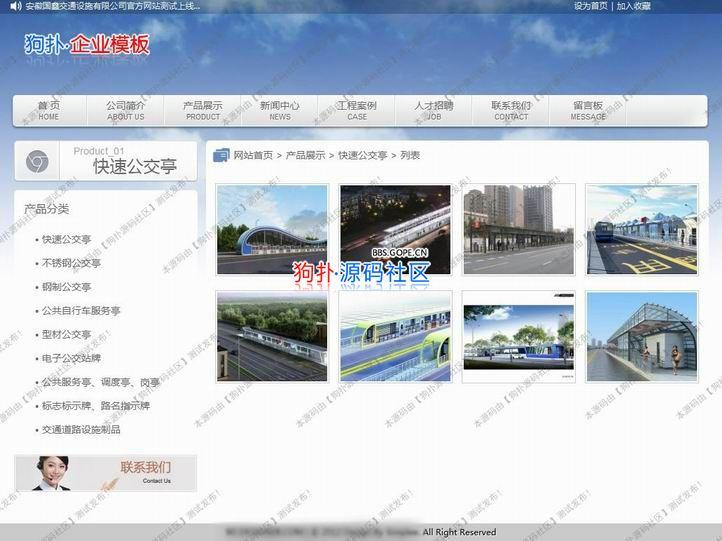 【php】蓝色企业公司源码,交通设施公司源码,phpcms内核,[PHP+MYSQL]