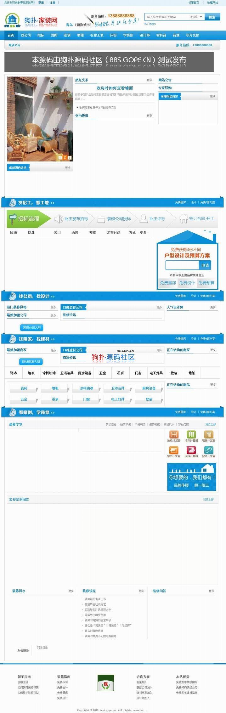 【PHP】家居装饰装修门户系统V3.7最新破解版[PHP+MYSQL]