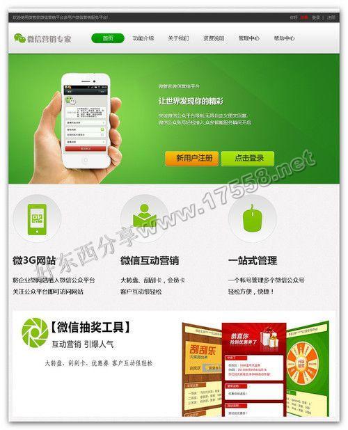 【PHP】微管家v2.5仿小猪Pigcms多用户微信营销系统