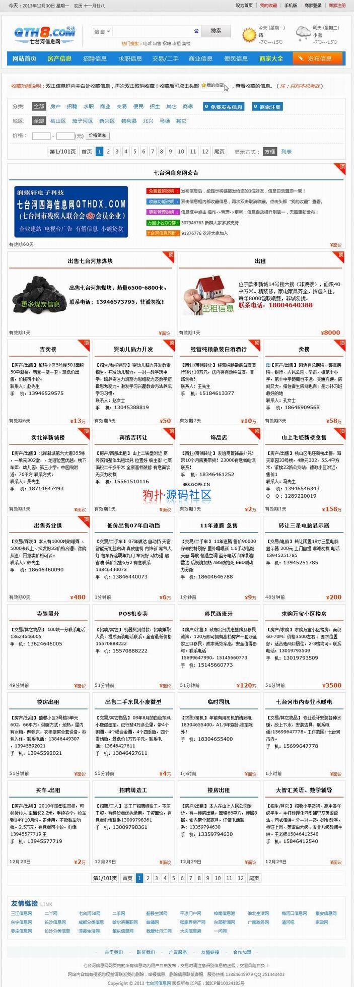 【NET】框分类信息v8.1(七台河分类)商业版
