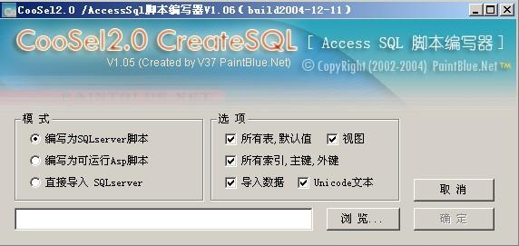 【软件】ACCESS数据库转SQL数据库小工具