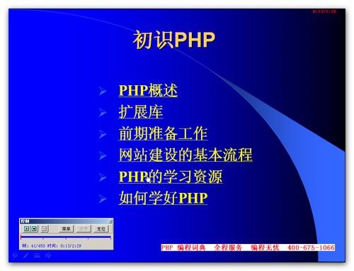 【课件】VIP视频教程:PHP从入门到精通全集