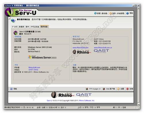 【软件】Serv-U FTP Server 10.5.0.11中文企业金版破解版