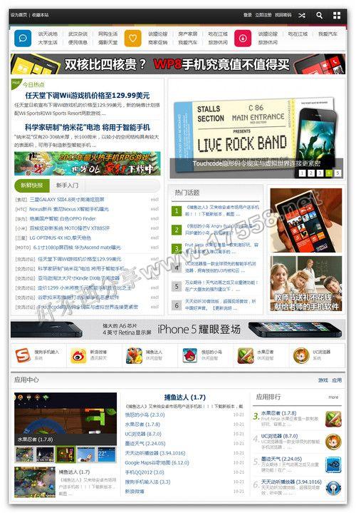 【Discuz!模版】恩斯道炫彩数码风格dz2.5商业版(UTF8+GBK)