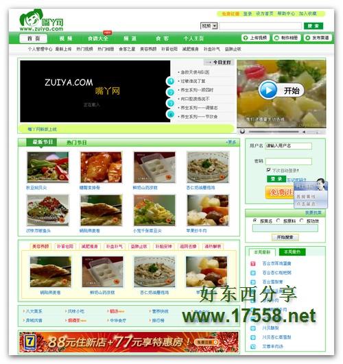 【Net源码】分享一套大型美食视频网站NET源码