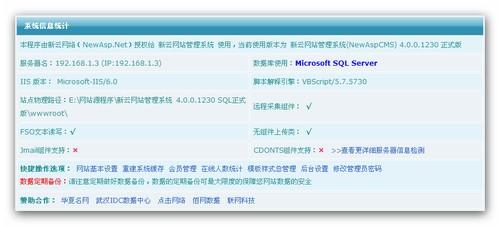 【ASP源码】价值千元的新云V4.X高级企业正式版下载