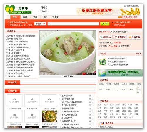 【ASP源码】分享一套美食点评网整站程序