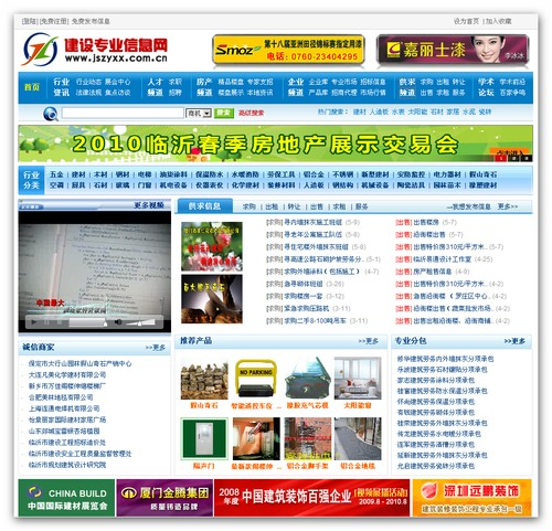 【ASP源码】信息门户网站程序(带论坛)