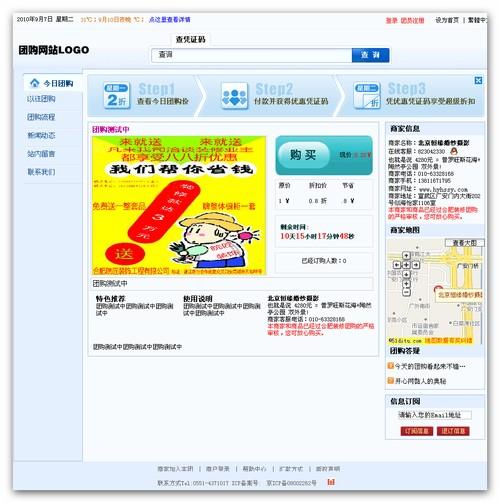 【ASP源码】团购网站程序