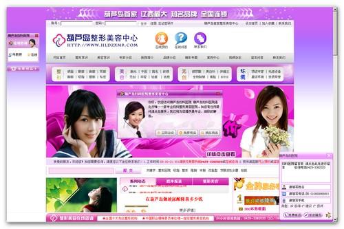 【ASP源码】仿某漂亮的整形美容医院网站程序