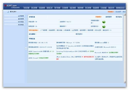【ASP源码】分类信息网站生成静态商业版