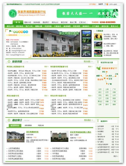 【ASP源码】漂亮功能齐全的旅行社网站源码