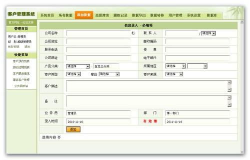 【ASP源码】界面清爽的ASP客户关系(CRM)系统源码