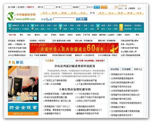 【ASP源码】原中华健康医学网整站程序