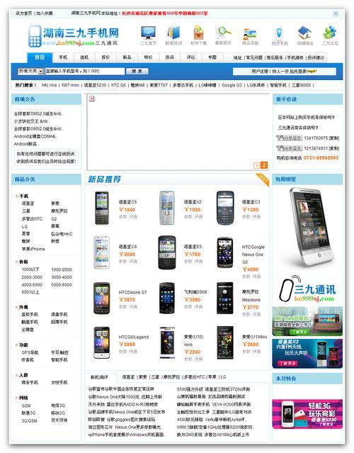 【ASP源码】不错的手机商城网站程序