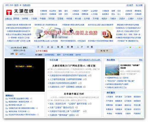 【ASP源码】某全功能版地方门户网站程序(生成HTML,带5套风格)