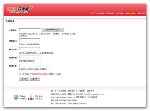 【ASP源码】带会员功能的某货源发布信息网