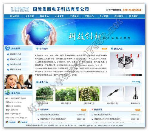 【ASP源码】50个精品企业网站源码(六)