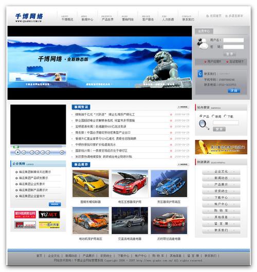 【ASP源码】50个精品企业网站源码(一)
