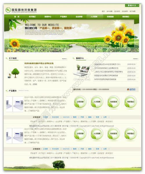 【ASP源码】50个精品企业网站源码(十)