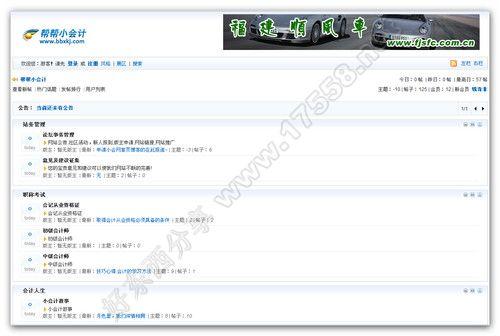 【ASP源码】某会计门户网站程序(带论坛)