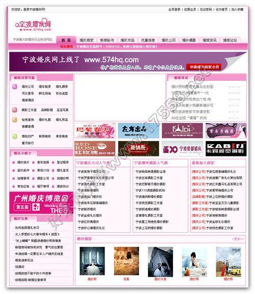 【ASP源码】宁波婚庆网整站程序