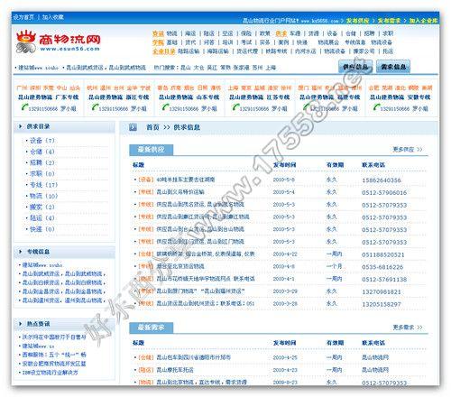 【ASP源码】某物流B2B门户网站程序(全站生成HTML)