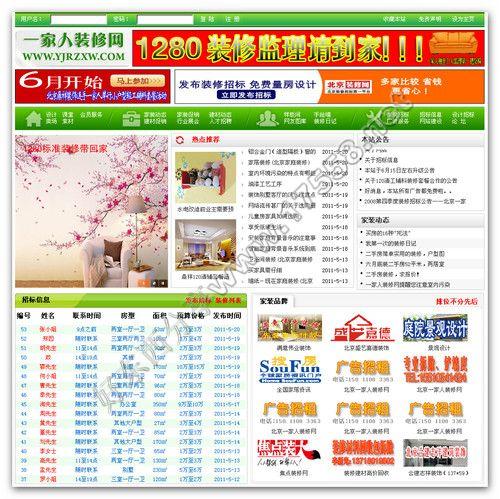 【ASP源码】北京一家人装修网整站程序(带论坛)