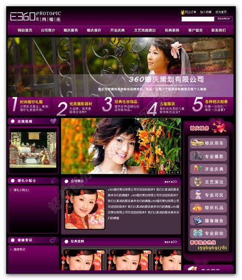 【ASP源码】漂亮的婚庆策划网站源码
