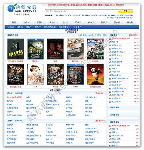 【ASP源码】某电影视频网站程序(生成HTML,一键采集)
