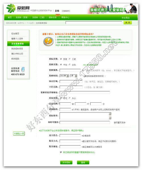 【ASP源码】仿爱装网(装修招标网站)整站程序
