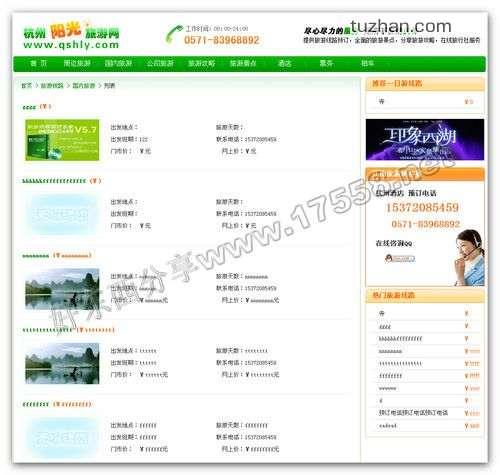 【ASP源码】杭州阳光旅游网整站程序