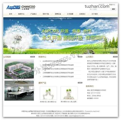 【ASP源码】ASPcms企业网站系统VIP模板系列(五)