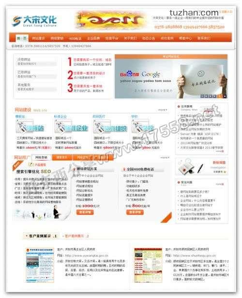 【ASP源码】ASP某网络建设公司网站程序(生成HTML,适合SEO)