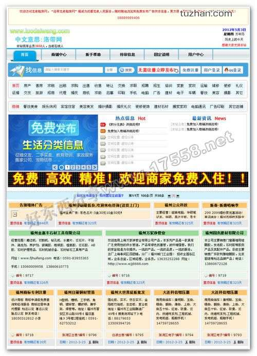 【ASP源码】牡丹江信息网2012最新3.5商业版源码(伪静态+QQ登录+商铺)