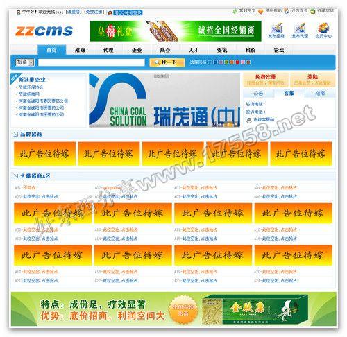 【ASP源码】zzcms8.0站长招商网内容管理系统(ASP+SQL2000)