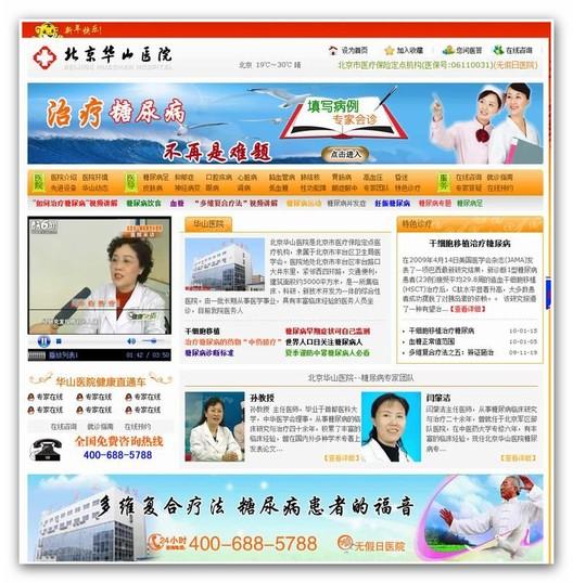 【PHP源码】分享一套价值500元的漂亮医院程序