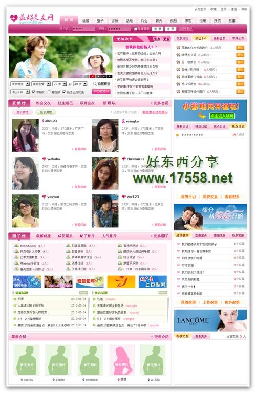 【php源码】交友网站系统正式版源码下载