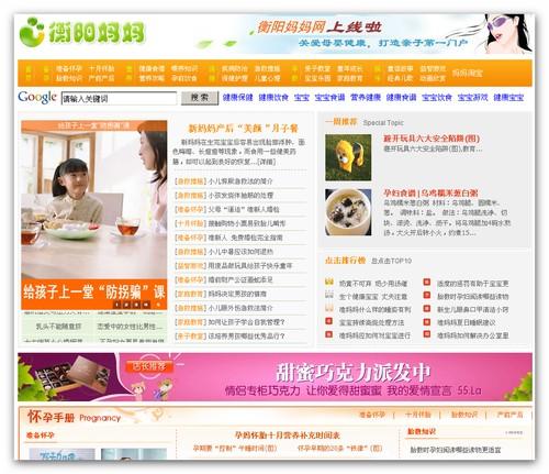 【php源码】分享精品地方门户:衡阳妈妈网整站程序