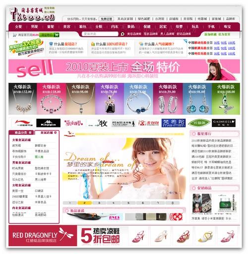 【php源码】淘宝客推广程序商业版价值600元