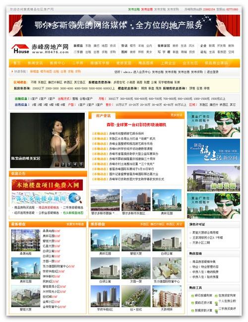 【php源码】赤峰房地产网最新商业版整站程序