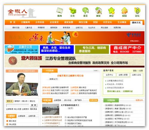【PHP源码】某商业版门户网站程序(品网风格)